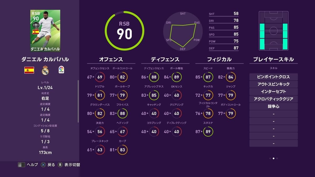f:id:tukigo:20190926181700j:plain
