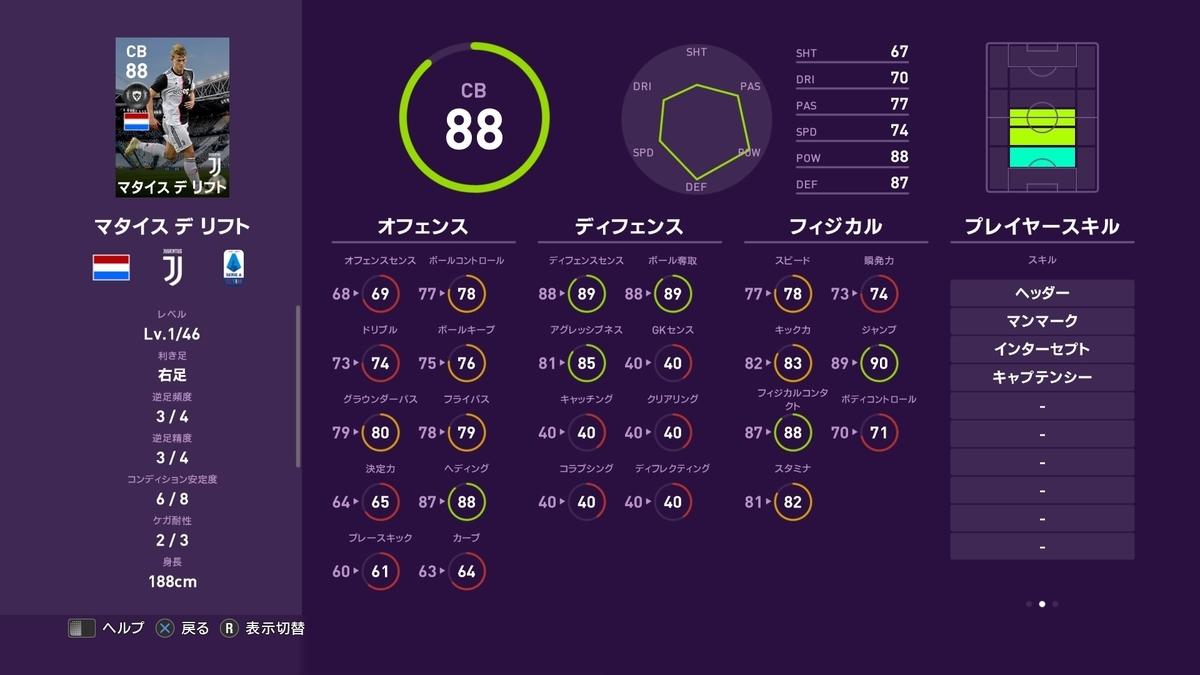 f:id:tukigo:20190930113226j:plain