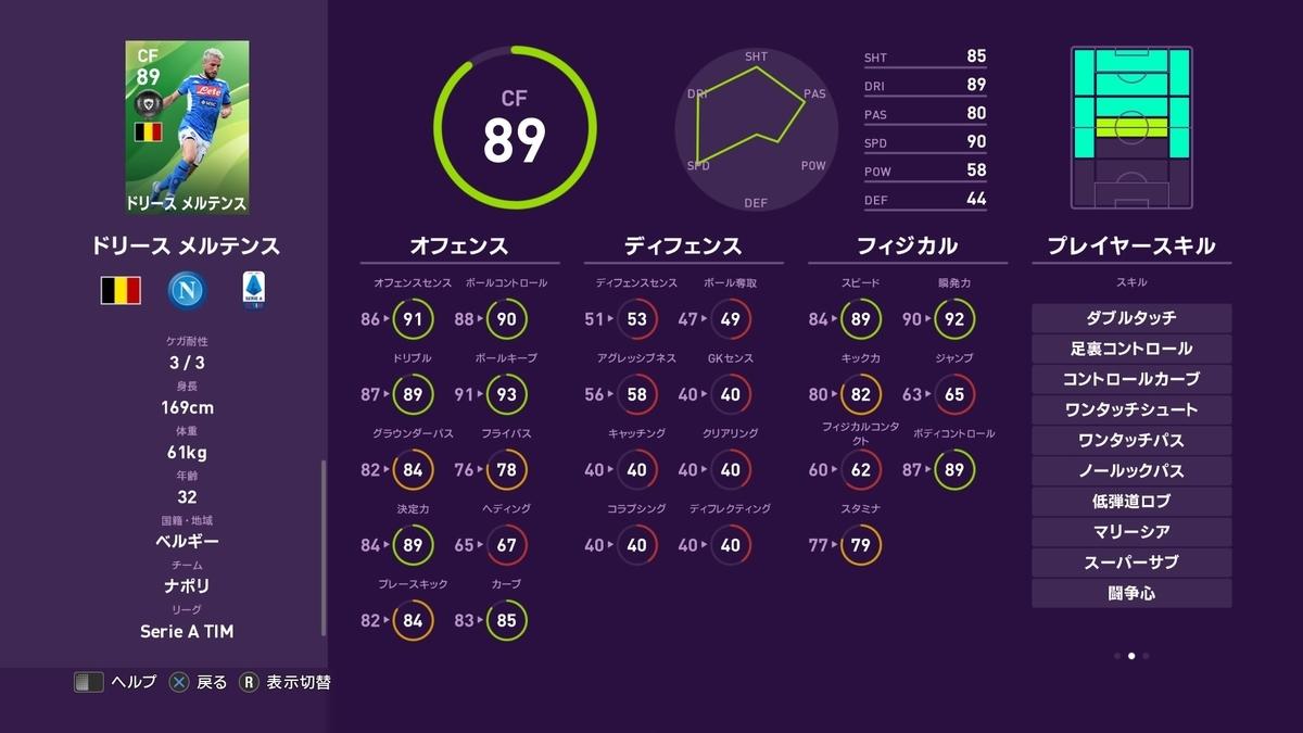 f:id:tukigo:20191001181231j:plain