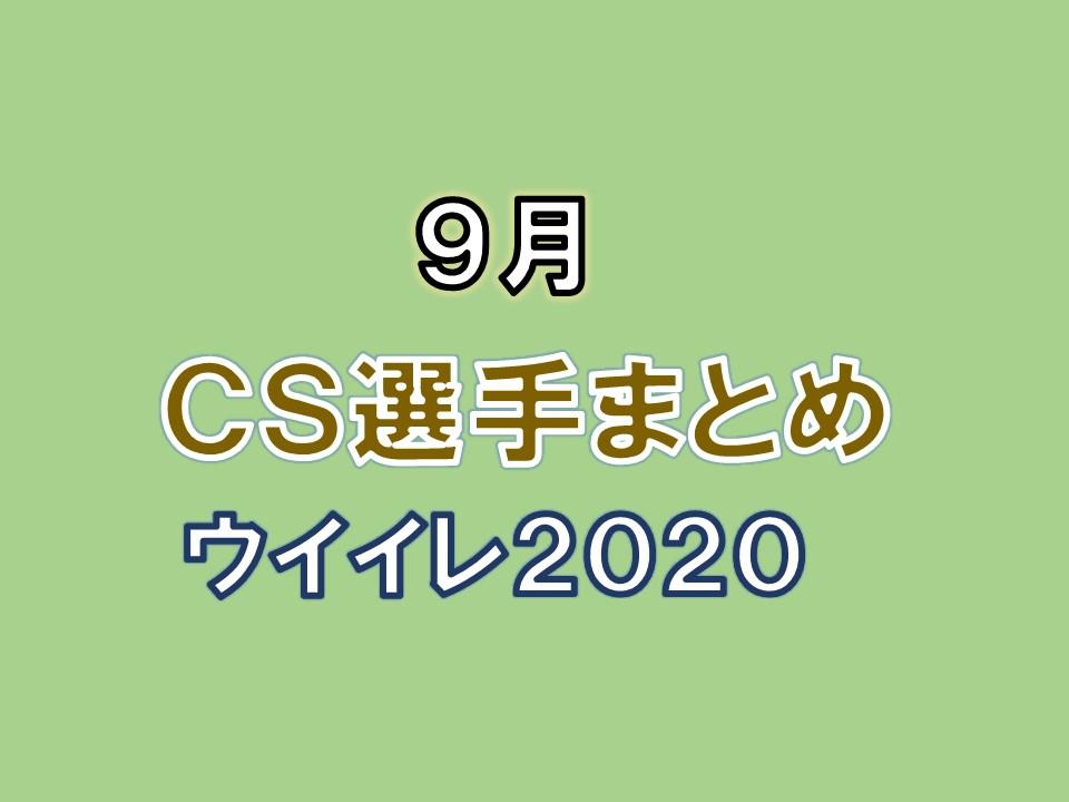 f:id:tukigo:20191002181155j:plain