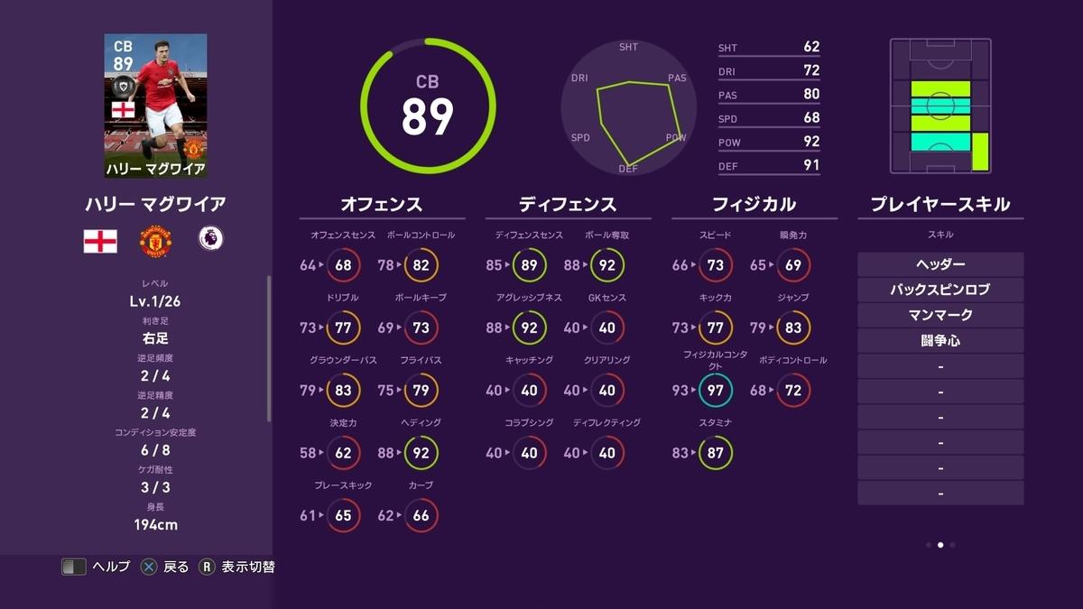 f:id:tukigo:20191014125909j:plain