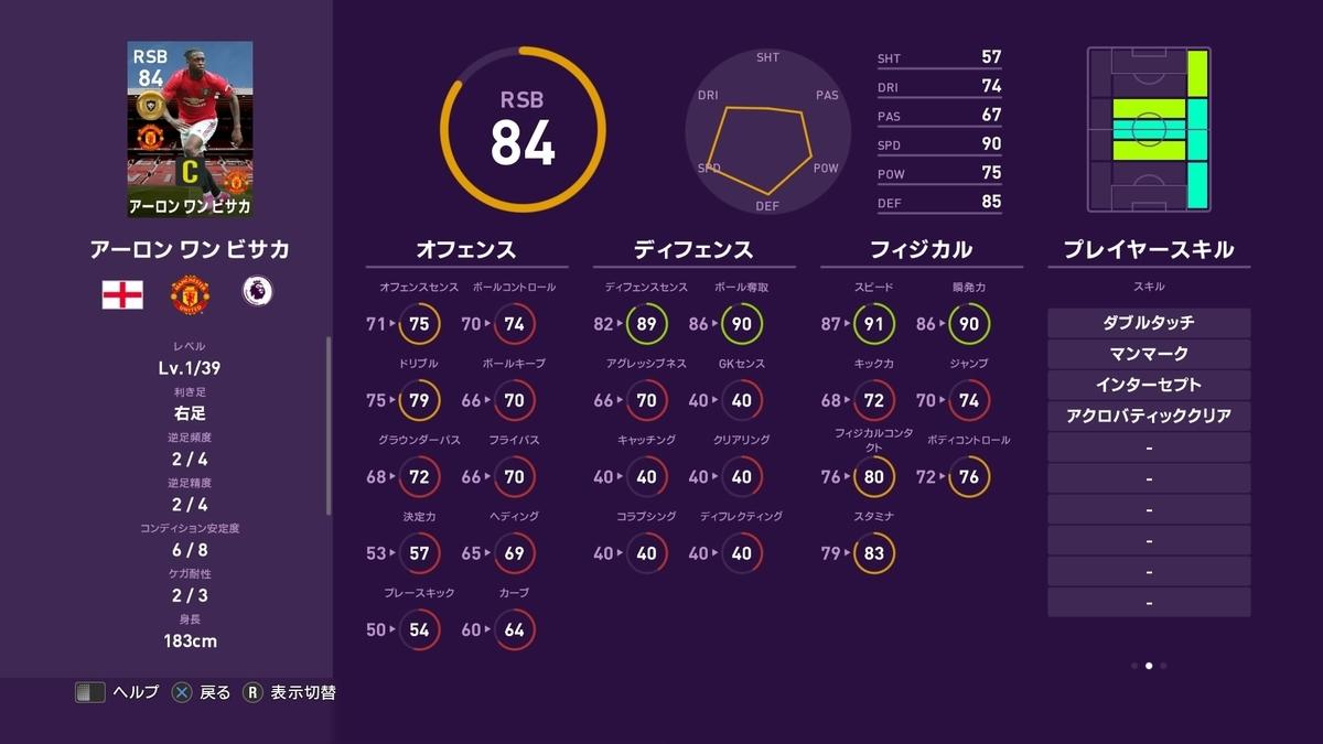 f:id:tukigo:20191014130159j:plain