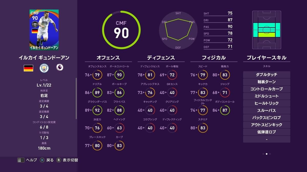 f:id:tukigo:20191017172516j:plain