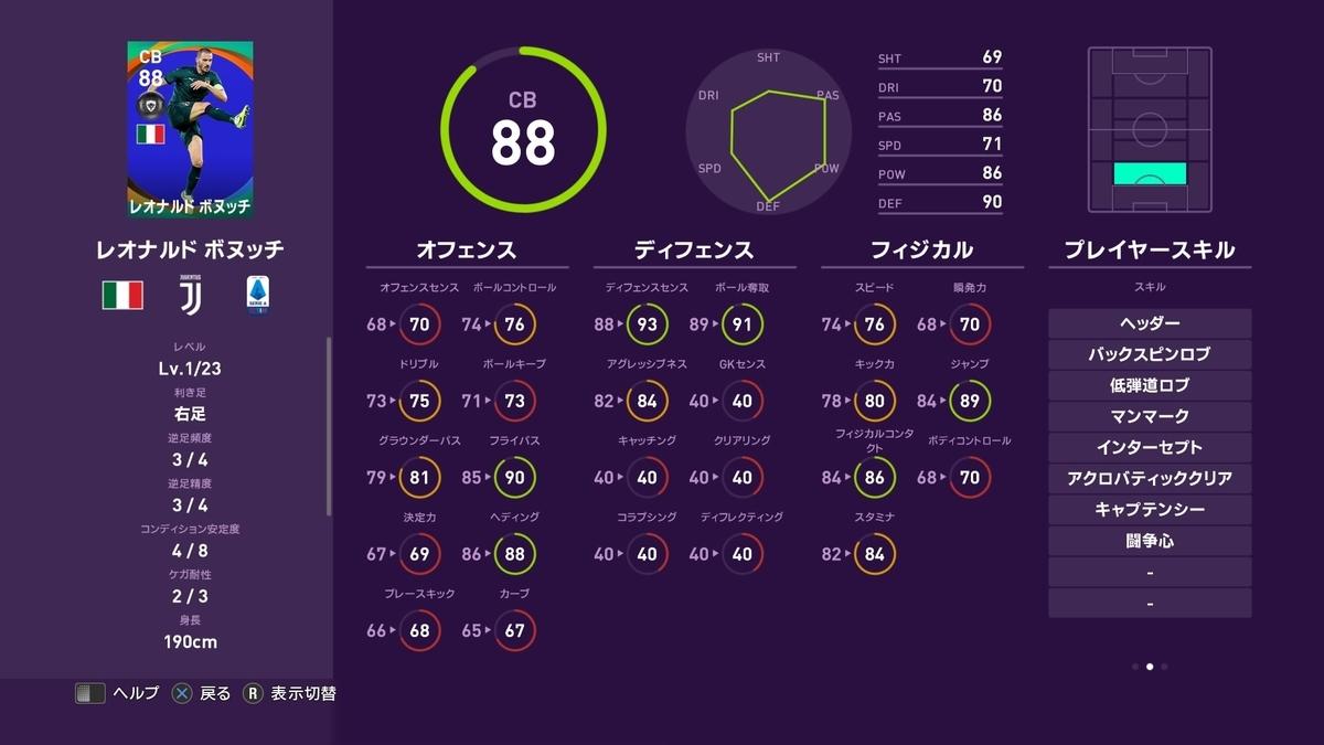 f:id:tukigo:20191017172753j:plain