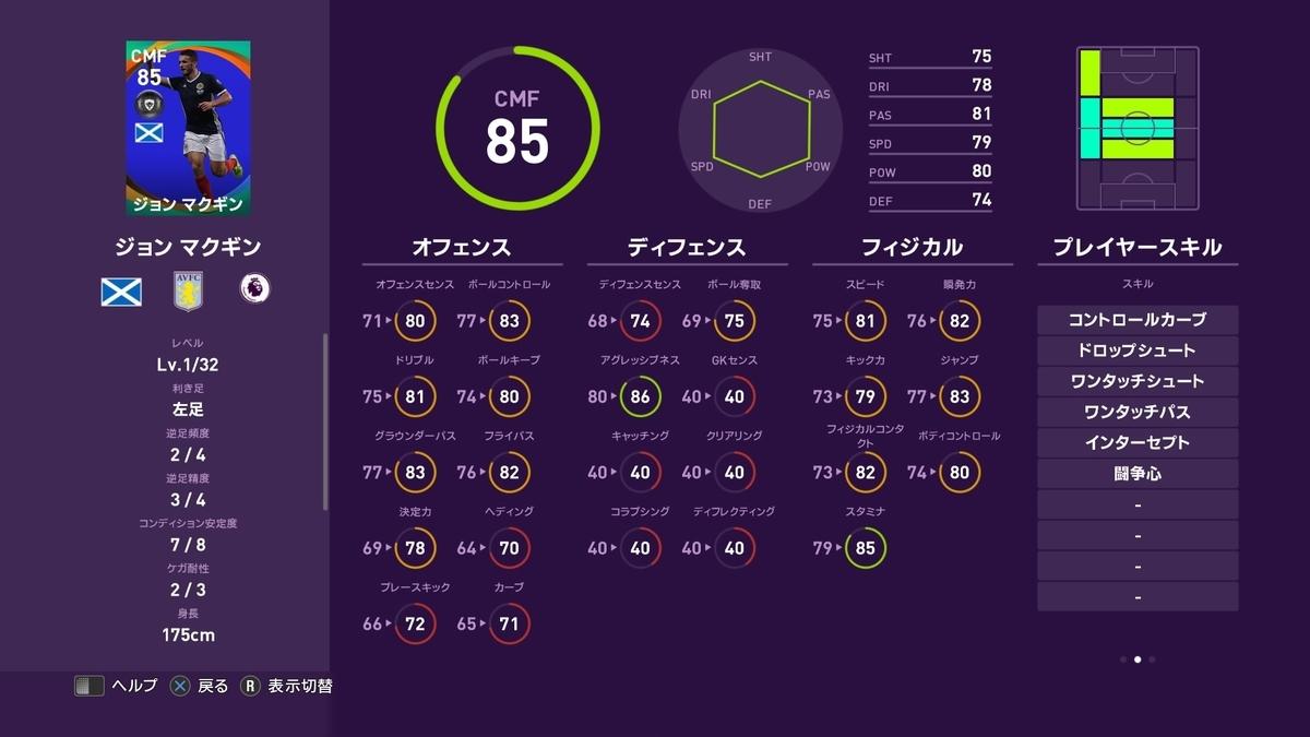 f:id:tukigo:20191017173023j:plain