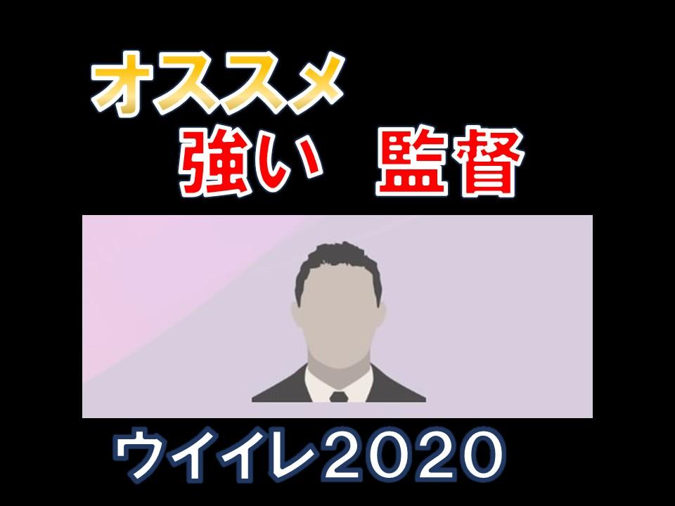 更新 ウイイレ 2020 監督