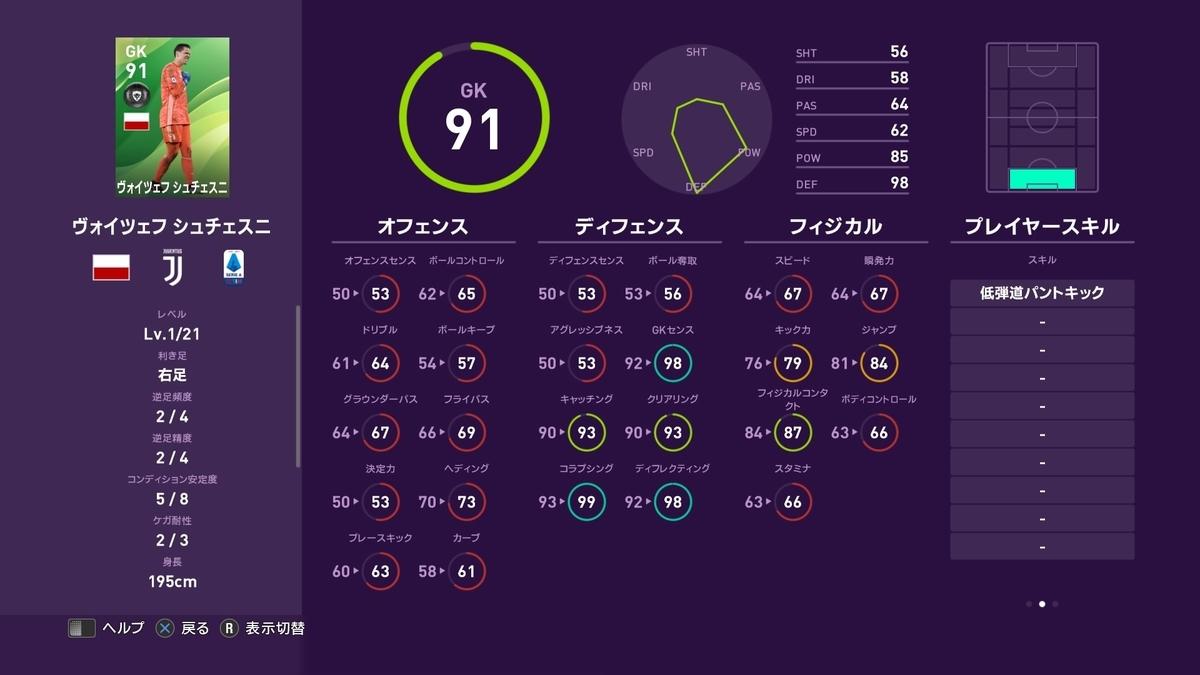 f:id:tukigo:20191114180913j:plain