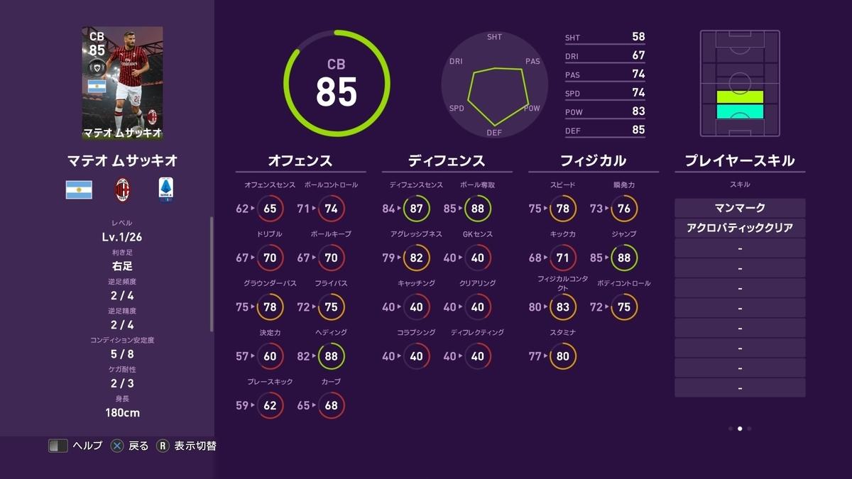 f:id:tukigo:20191118115641j:plain