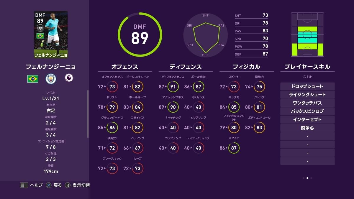 f:id:tukigo:20191202113909j:plain