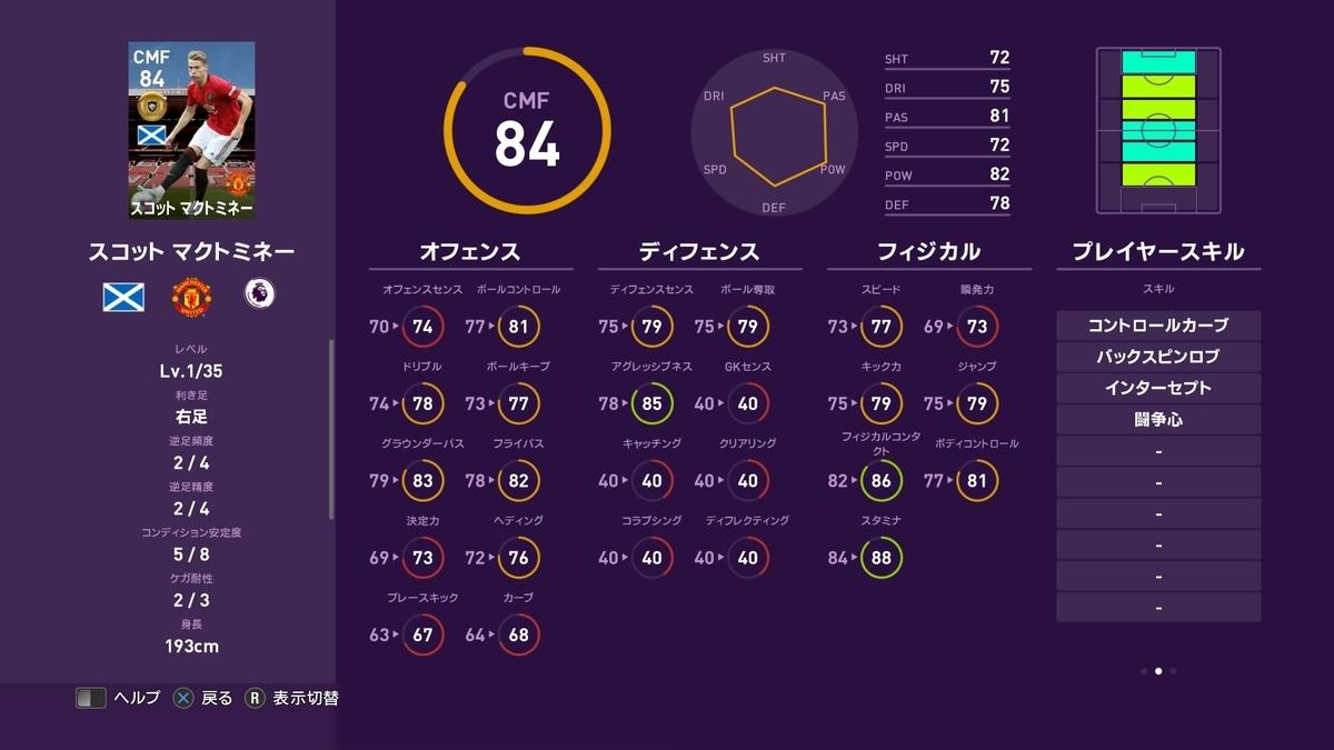 f:id:tukigo:20191202114438j:plain