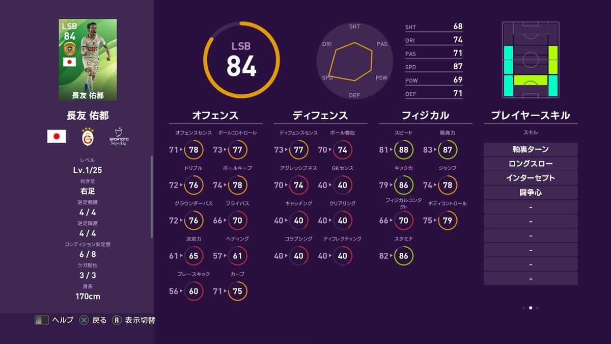f:id:tukigo:20191205192408j:plain