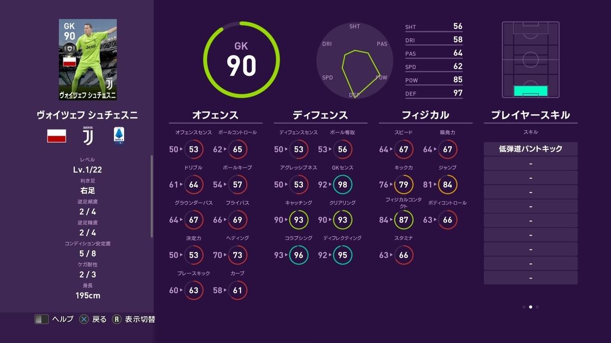 f:id:tukigo:20191209114619j:plain