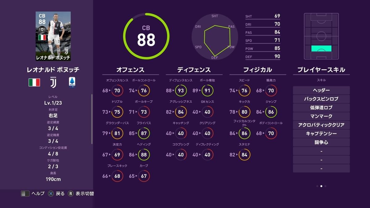 f:id:tukigo:20191209114711j:plain
