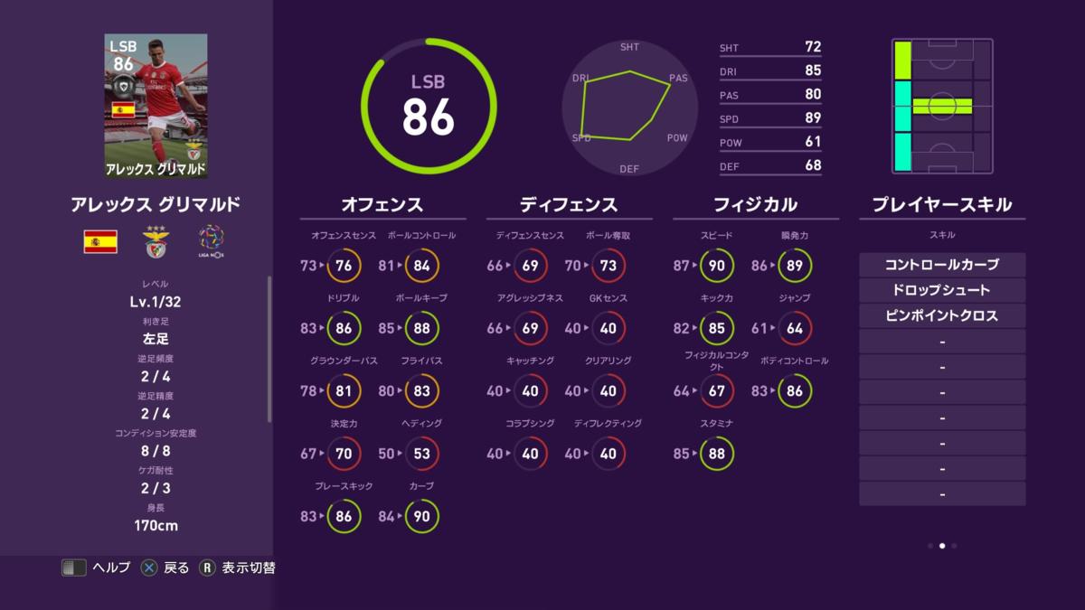 f:id:tukigo:20200113153937p:plain