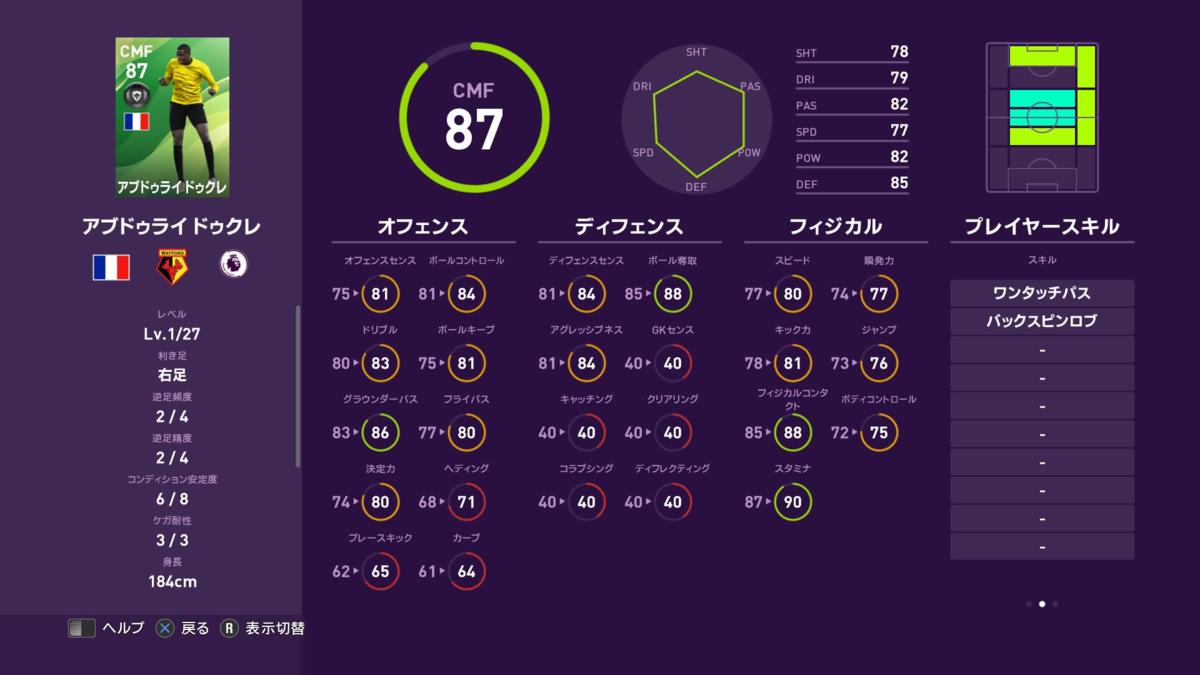 f:id:tukigo:20200116180307p:plain