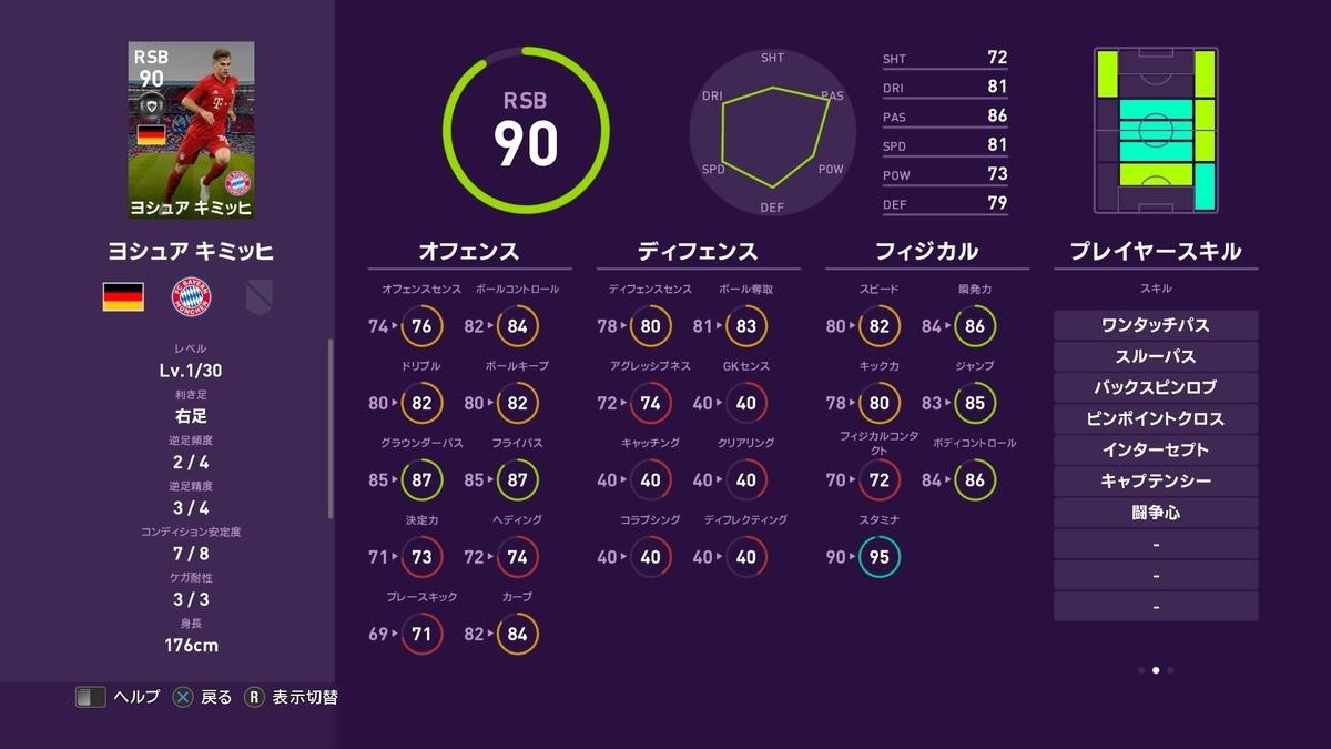 f:id:tukigo:20200120111634j:plain