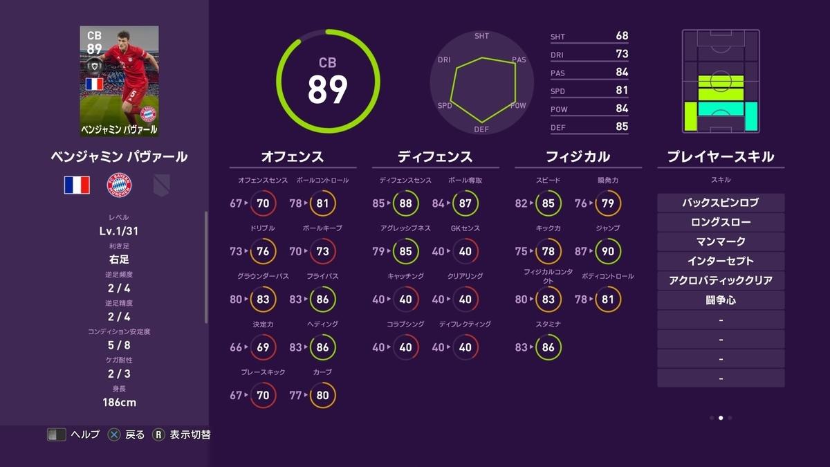 f:id:tukigo:20200120111654j:plain