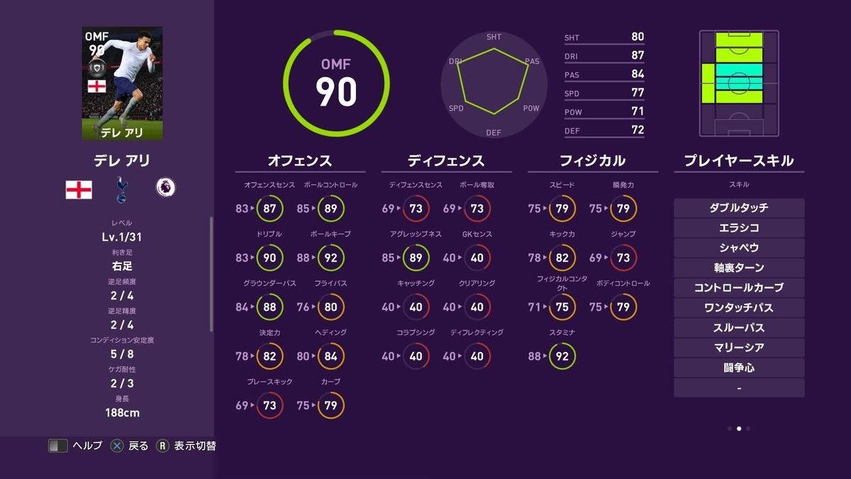 f:id:tukigo:20200127114859j:plain