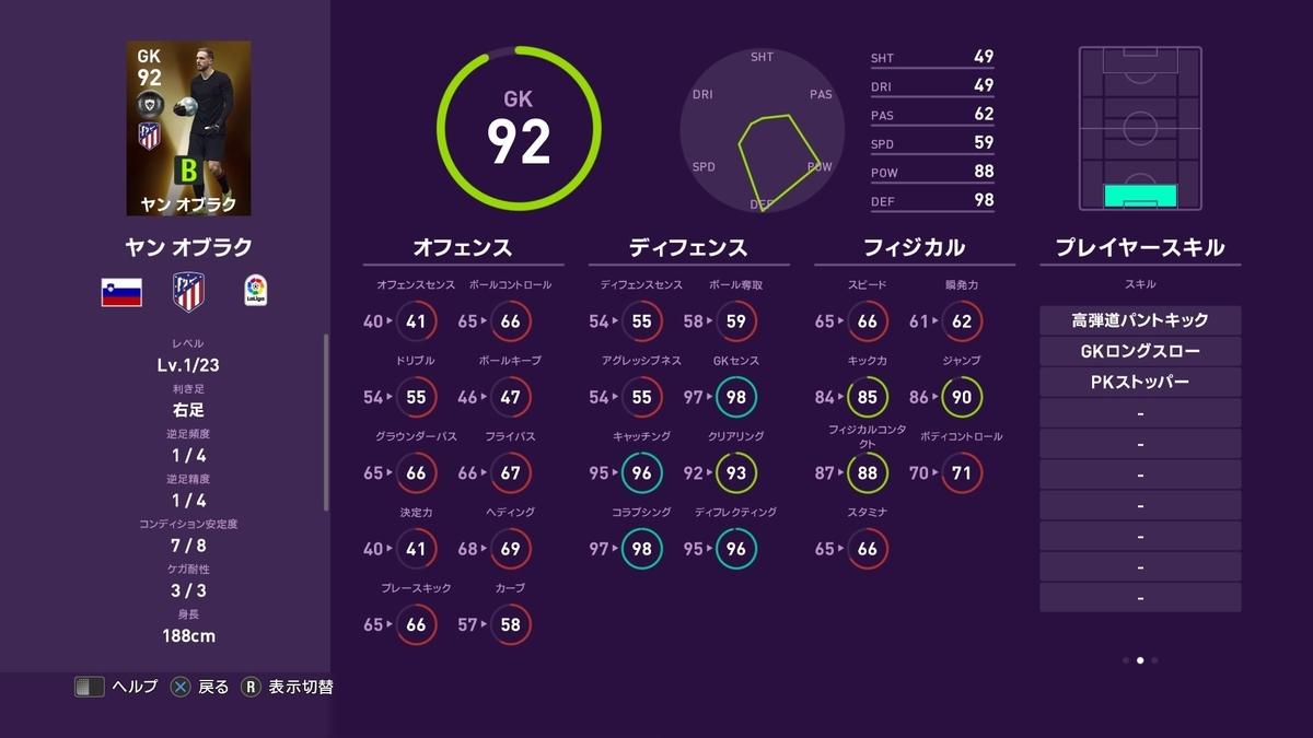 f:id:tukigo:20200130173753j:plain