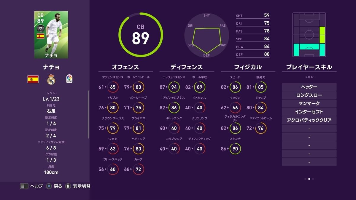 f:id:tukigo:20200130175018j:plain
