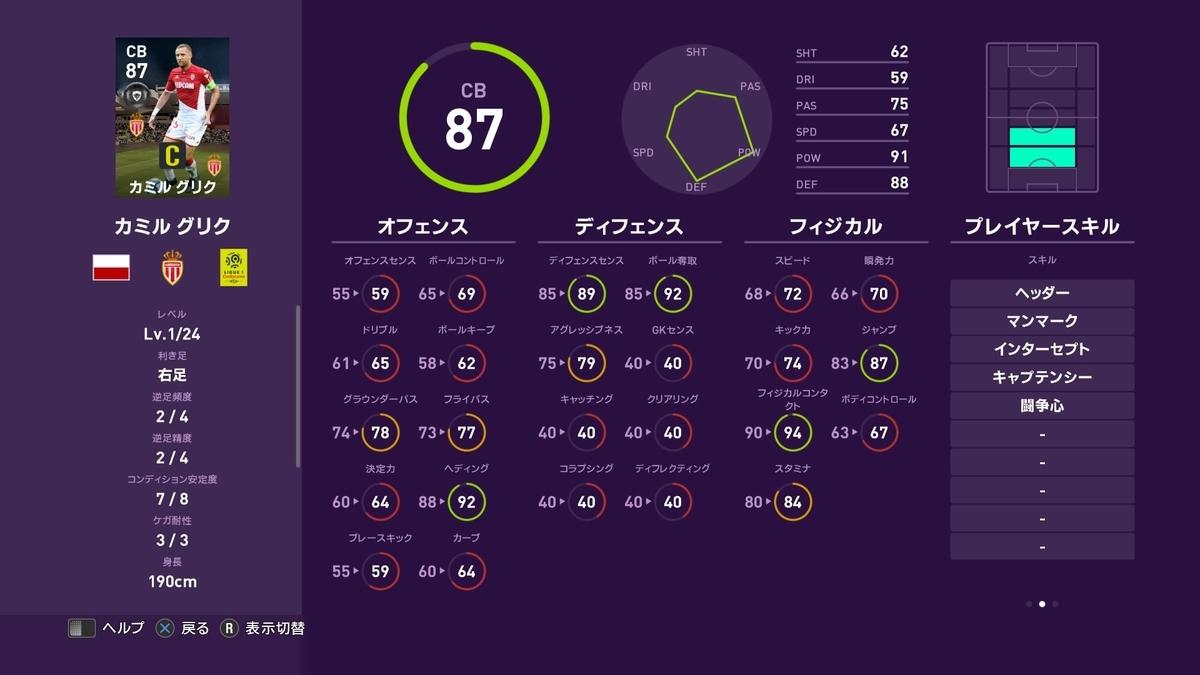 f:id:tukigo:20200203113737j:plain