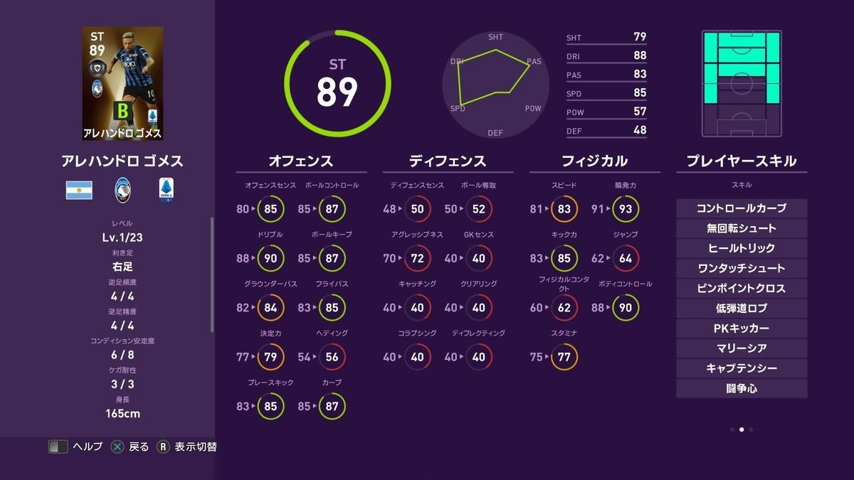 f:id:tukigo:20200206181007j:plain