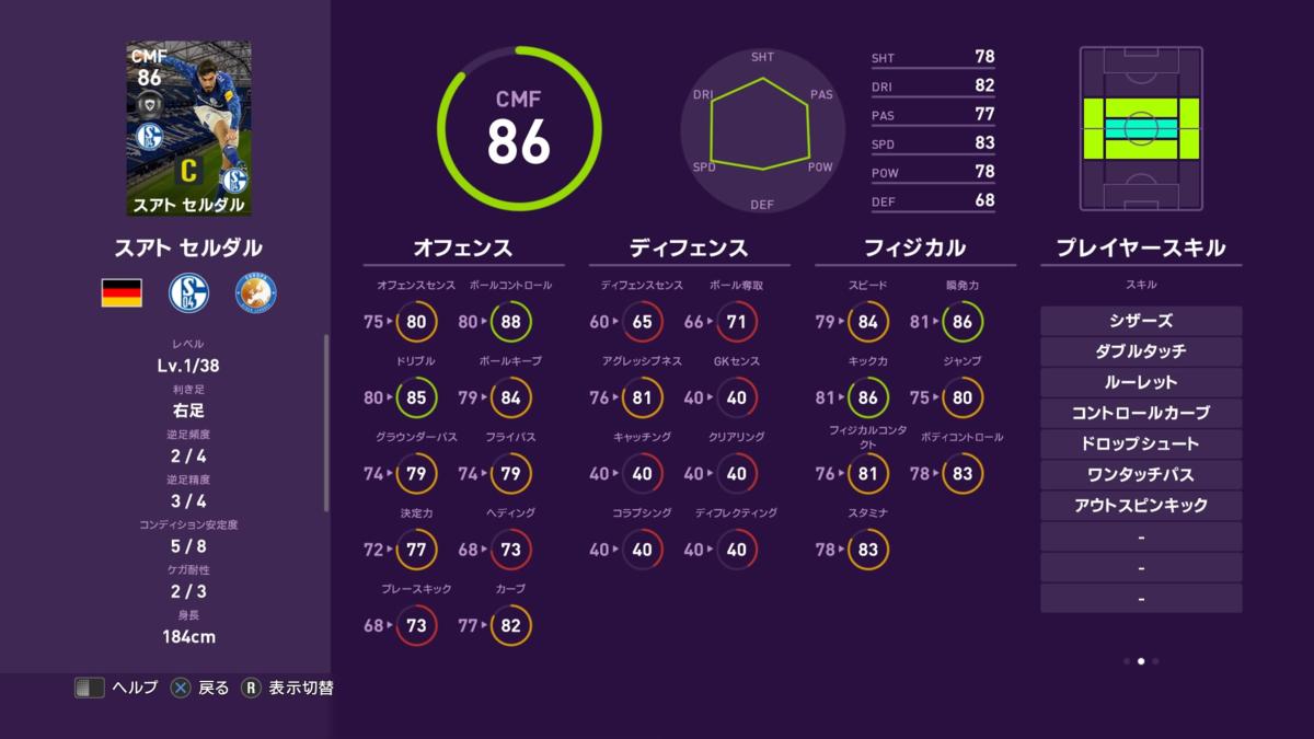 f:id:tukigo:20200217111548p:plain