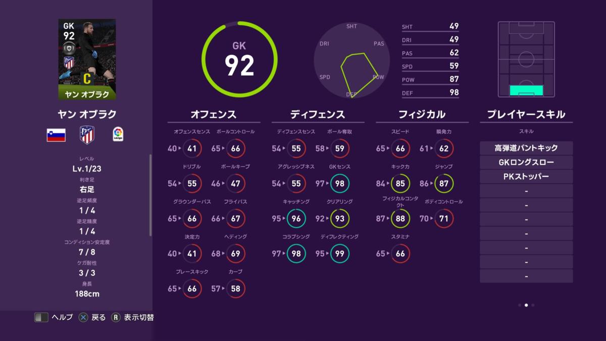 f:id:tukigo:20200217112539p:plain