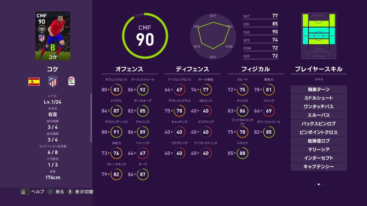 f:id:tukigo:20200217112602p:plain
