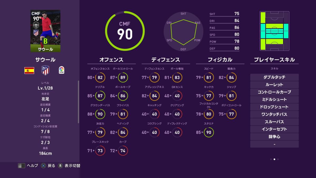 f:id:tukigo:20200217112631p:plain