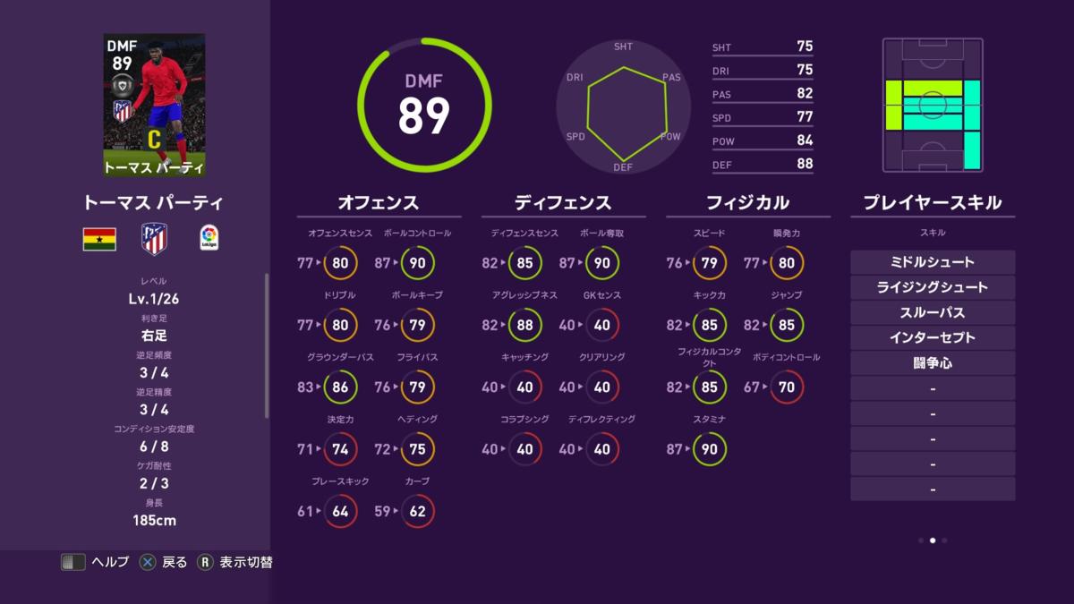 f:id:tukigo:20200217112641p:plain