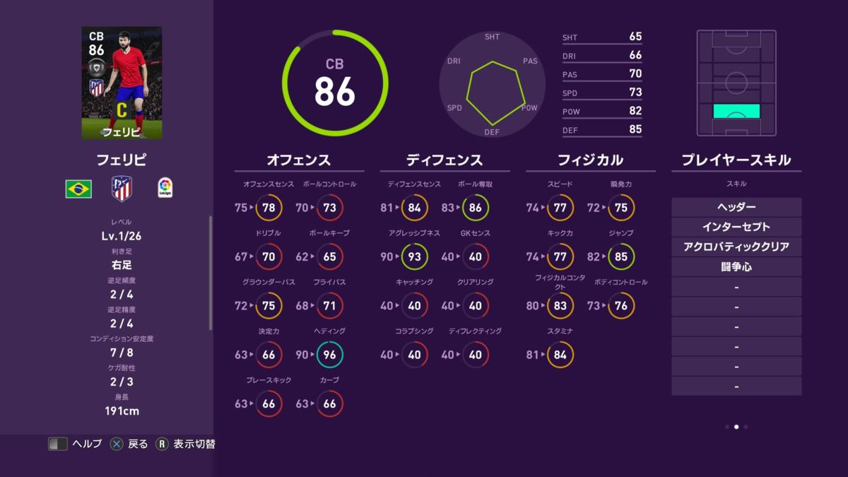 f:id:tukigo:20200217112710p:plain