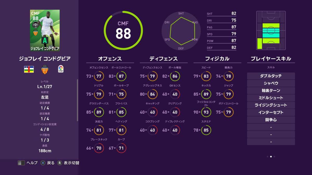 f:id:tukigo:20200220213305p:plain