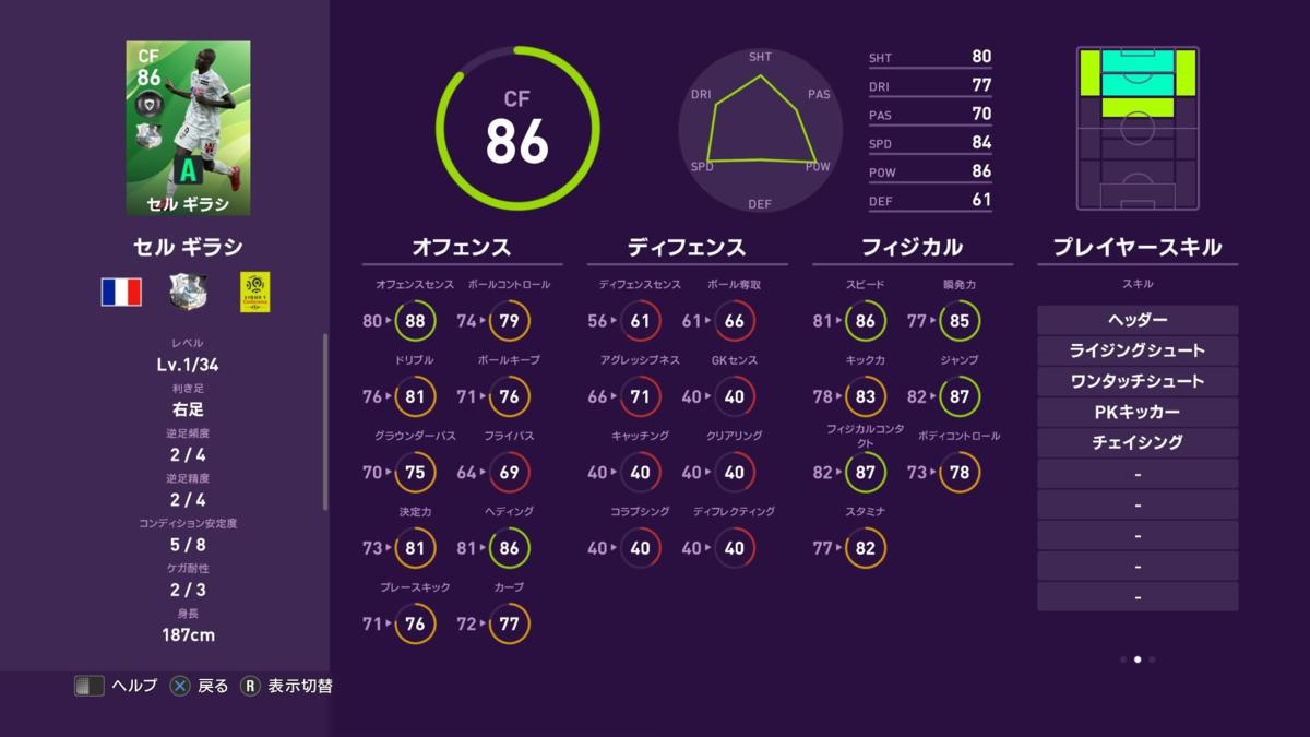 f:id:tukigo:20200220213330p:plain