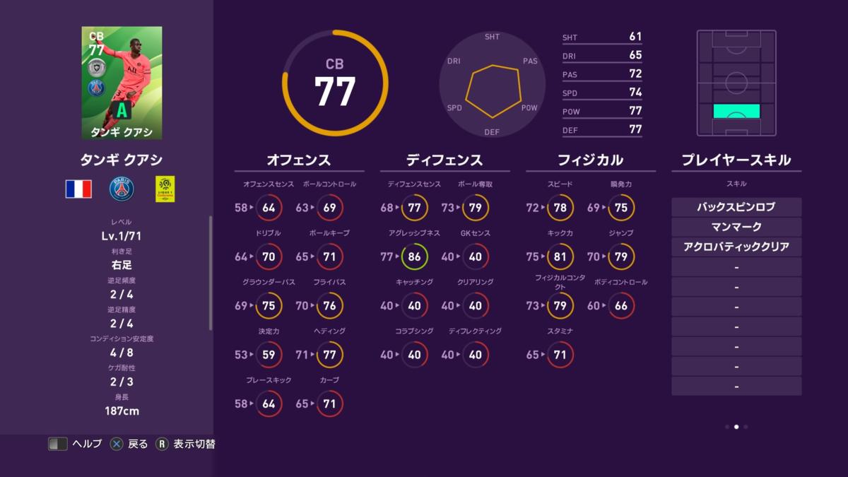f:id:tukigo:20200220213405p:plain