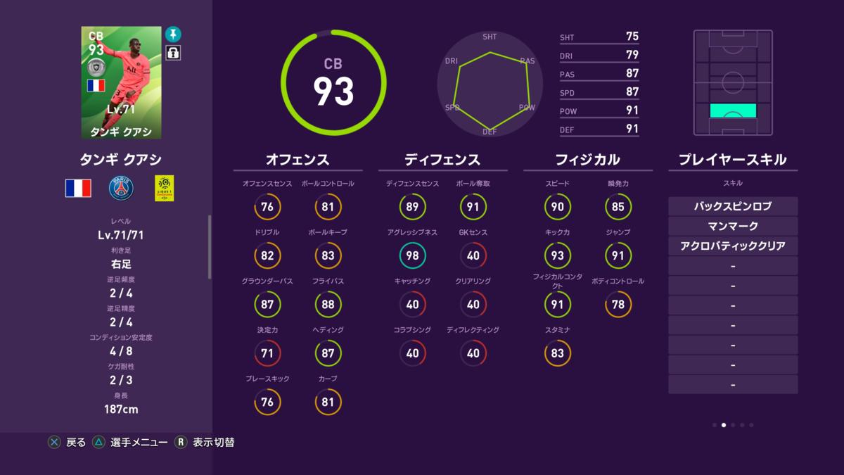 f:id:tukigo:20200220213611p:plain