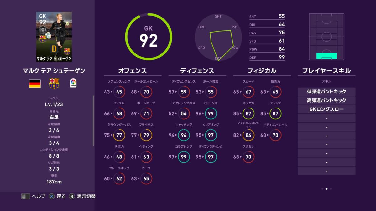 f:id:tukigo:20200224111158p:plain