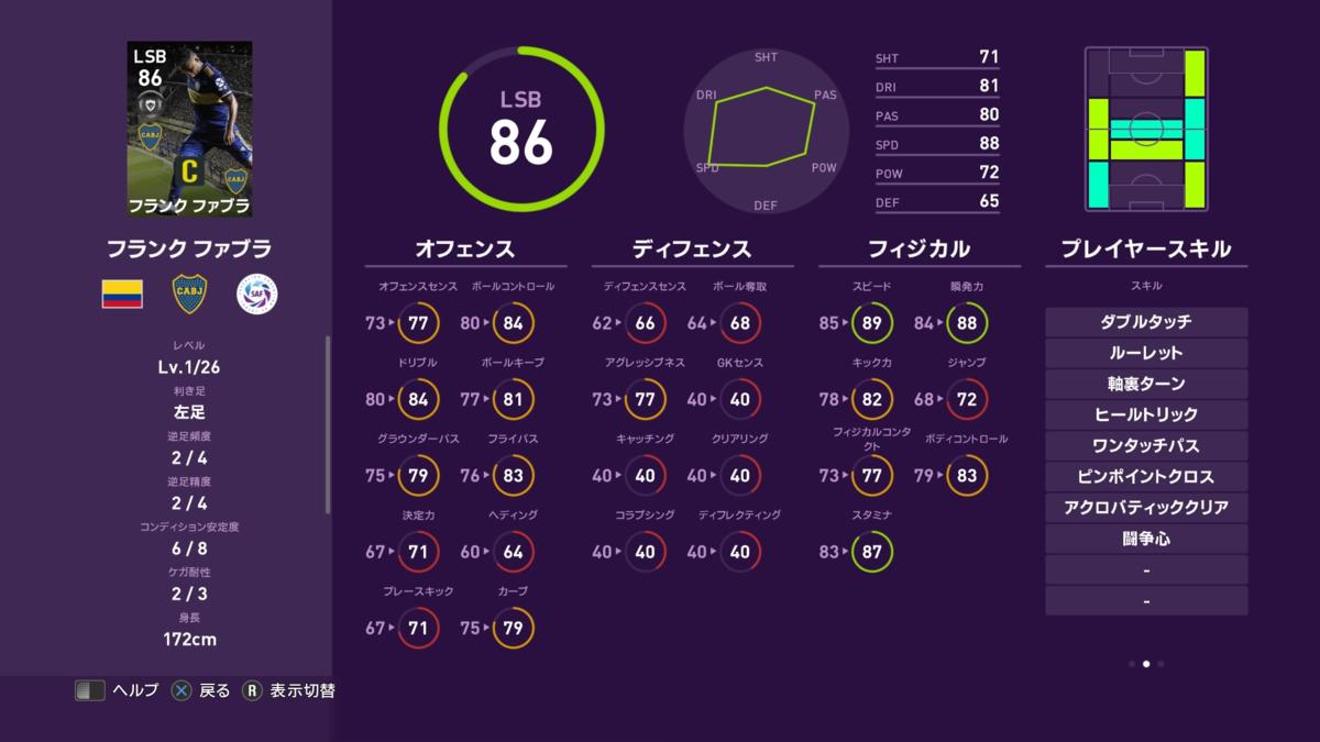 f:id:tukigo:20200224111943p:plain