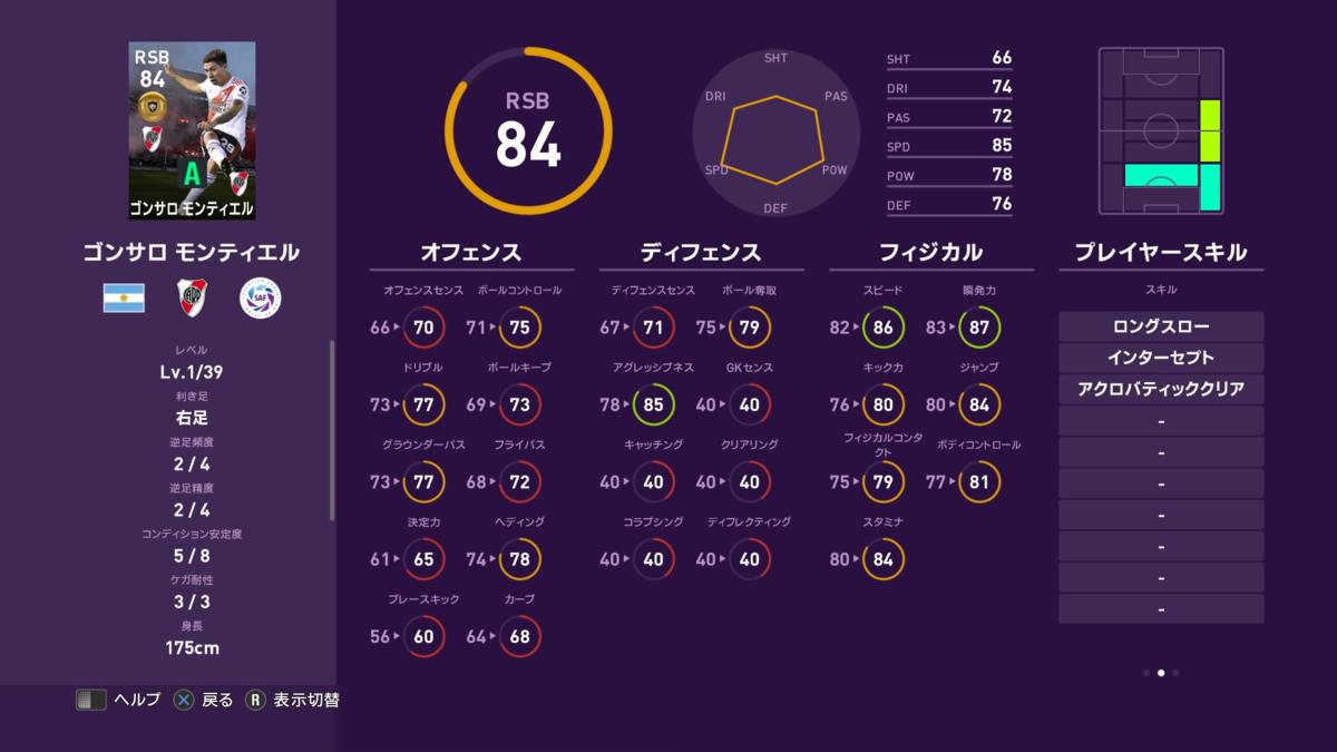 f:id:tukigo:20200224112623p:plain