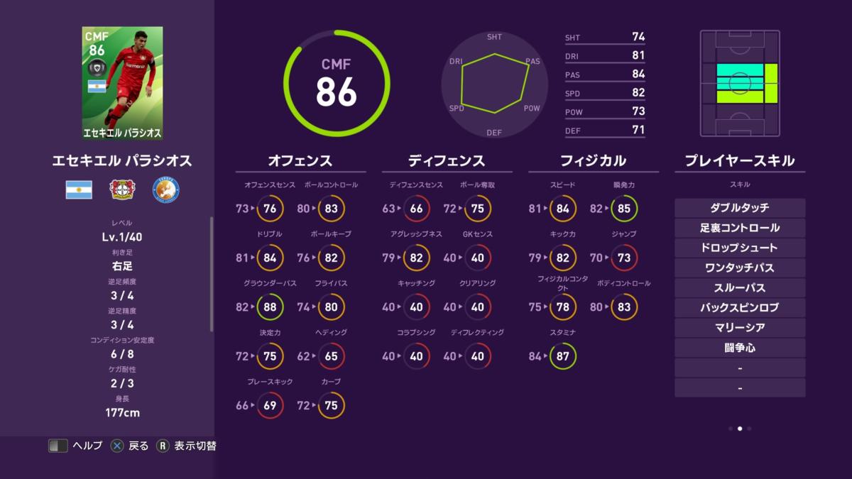 f:id:tukigo:20200227183820p:plain