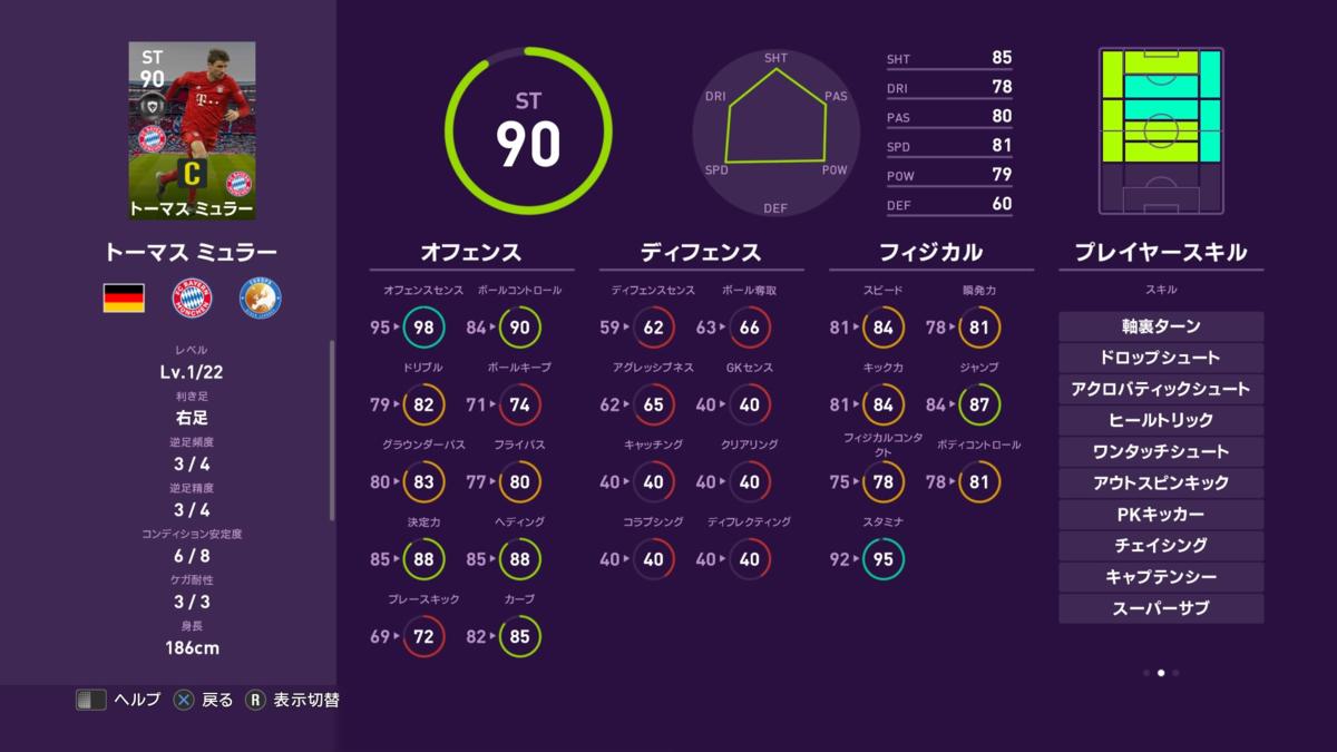 f:id:tukigo:20200302111733p:plain