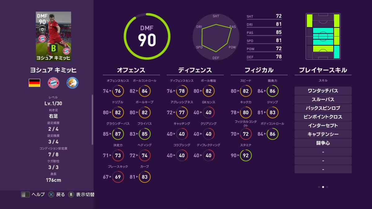 f:id:tukigo:20200302111744p:plain