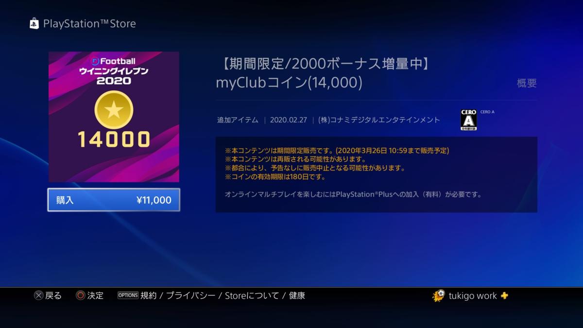 f:id:tukigo:20200306115925p:plain
