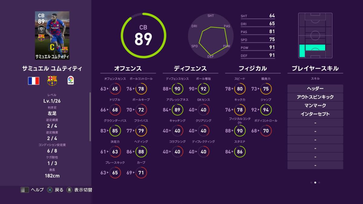 f:id:tukigo:20200309111619p:plain