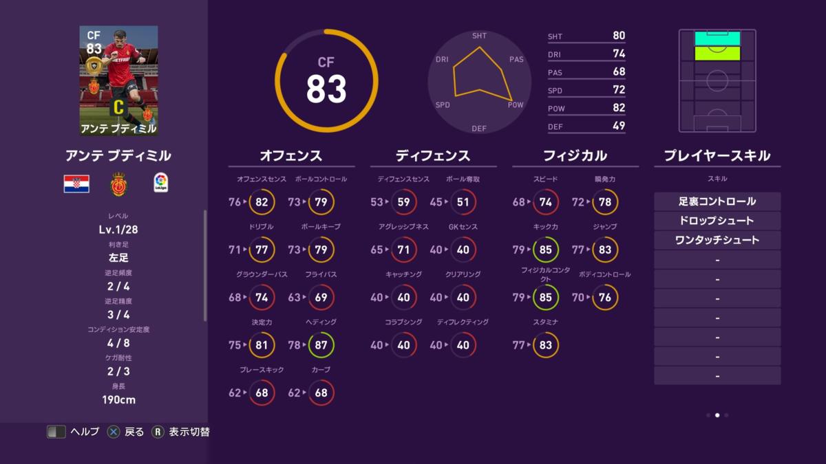 f:id:tukigo:20200309112328p:plain