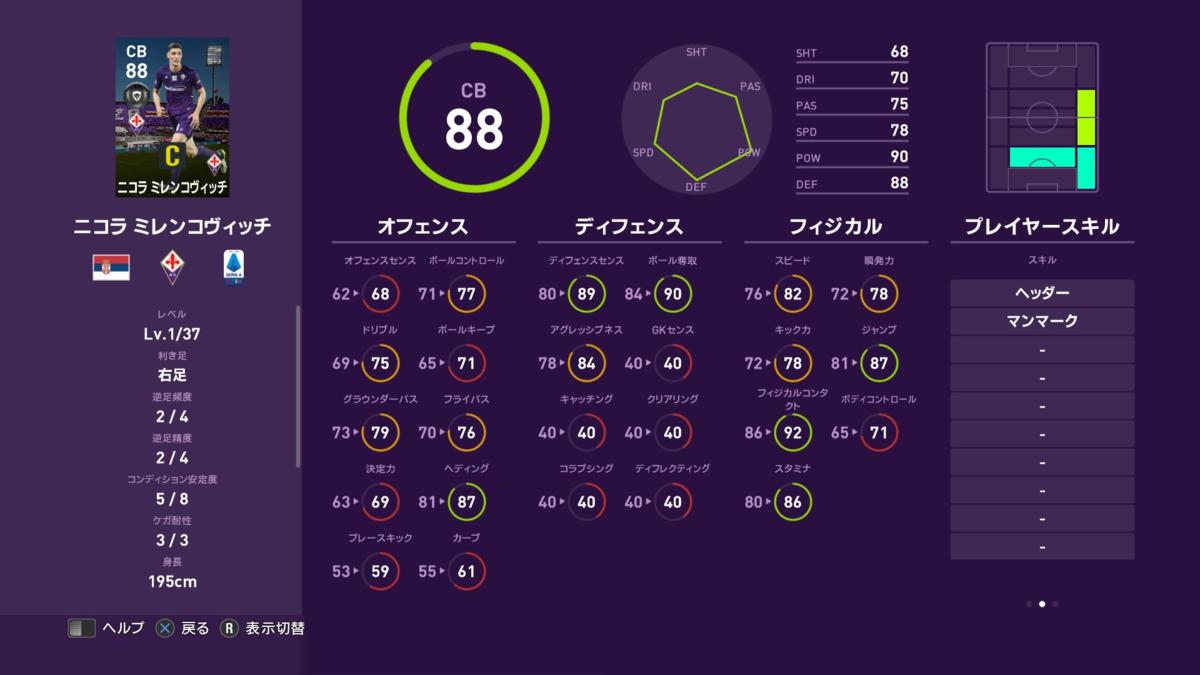 f:id:tukigo:20200309114151p:plain