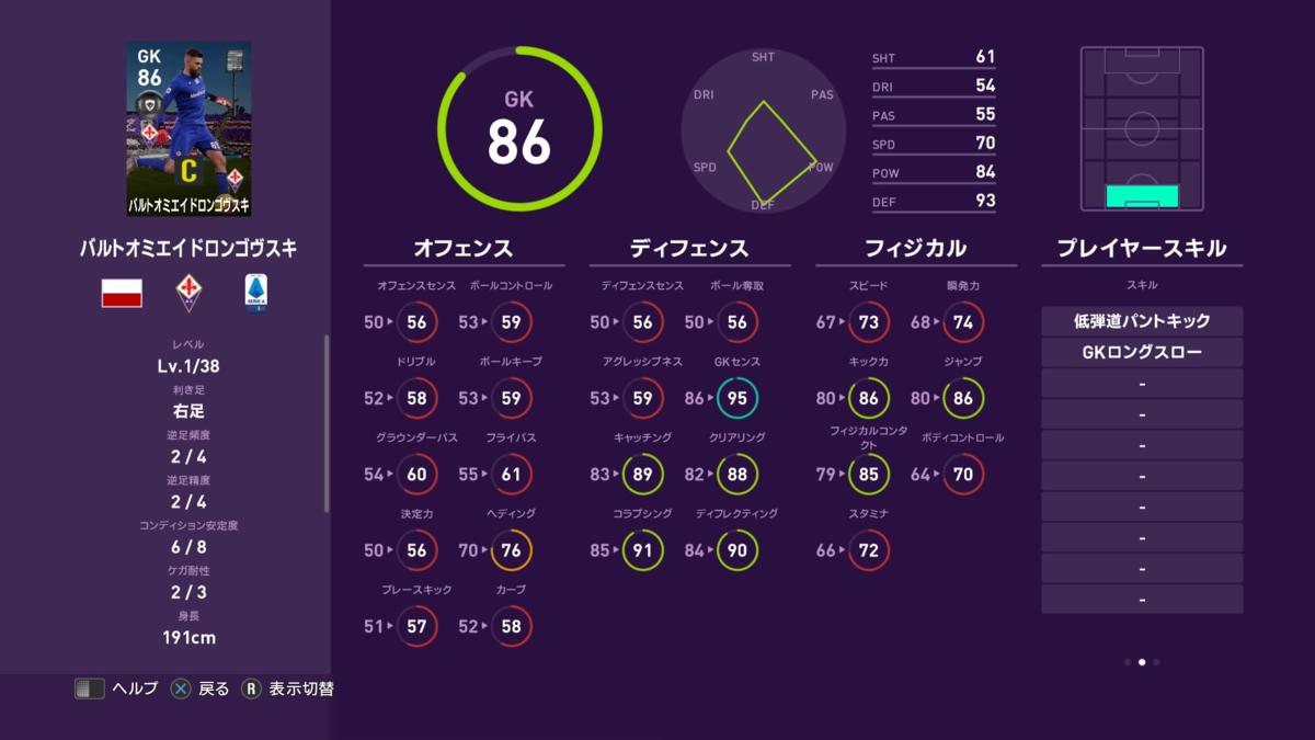 f:id:tukigo:20200309114232p:plain