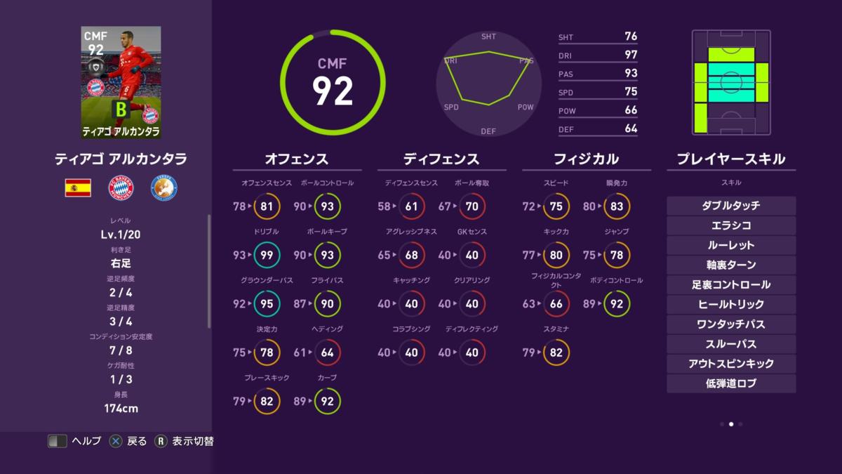 f:id:tukigo:20200316112344p:plain