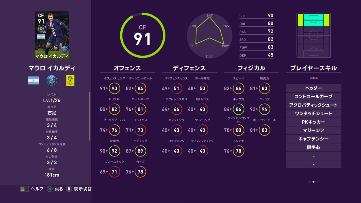 f:id:tukigo:20200323112930p:plain