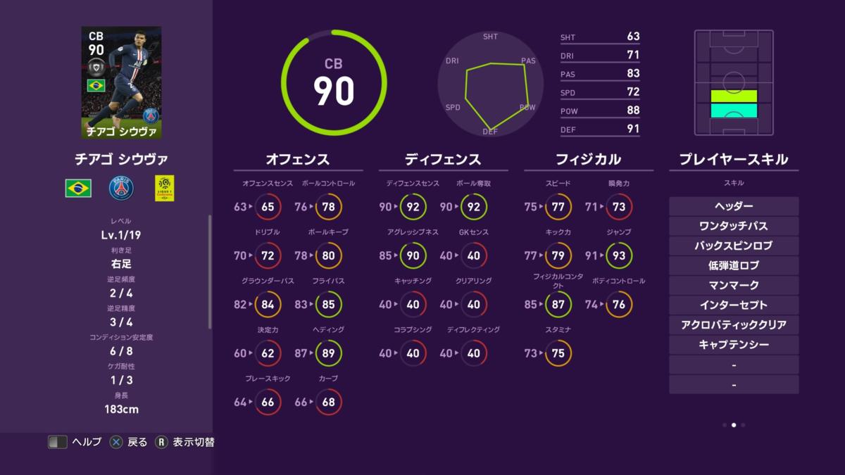 f:id:tukigo:20200323112939p:plain